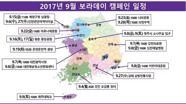 2017년 9월 보라데이 캠페인 일정