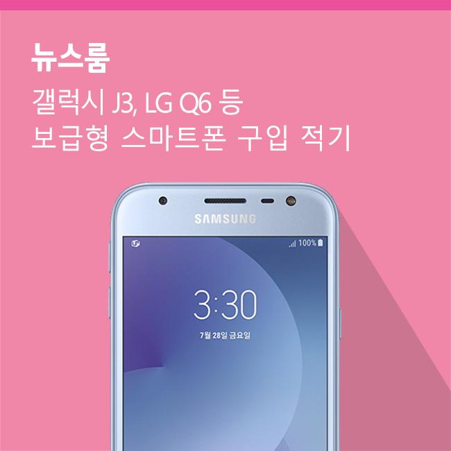 [8월 1주 공시지원금] 갤럭시 J3, LG Q6 등 보급형 스마트폰 구입 적기