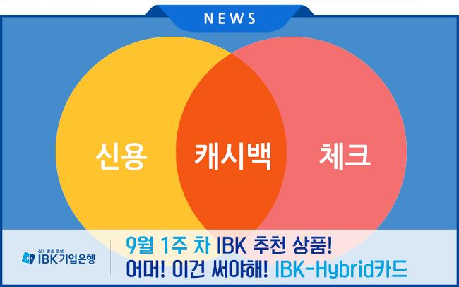 9월 1주 차 IBK 추천 상품! 어머! 이건 써야 해! 하이브리드카드