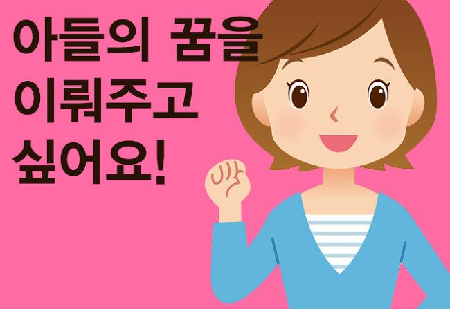"""김삼양 사원의 사건파일 No.3  """"아들의 꿈을 이뤄주고 싶어요!"""""""
