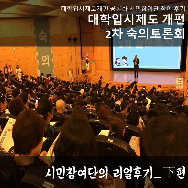 대학입시제도개편 공론화 2차 숙의토론회 참가 후기-下편