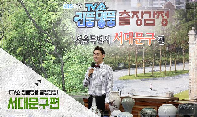 KBS 'TV쇼 진품명품 출장감정 서대문구편' 촬영 잘 마쳤어요^^