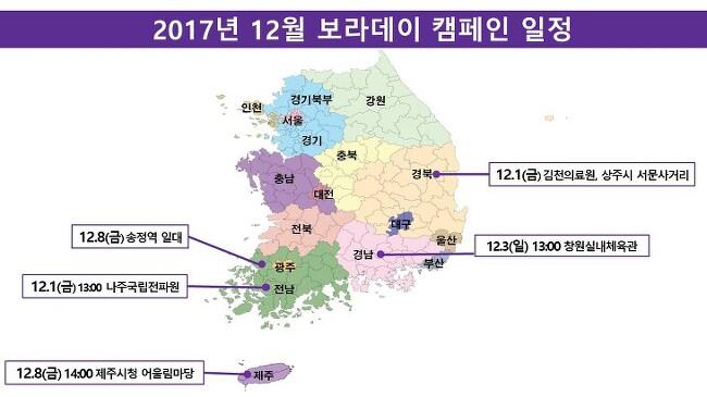 2017년 12월 보라데이 캠페인 일정