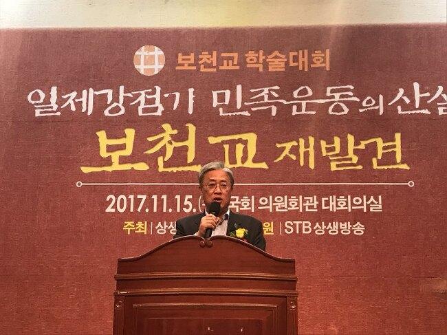 보천교 학술대회