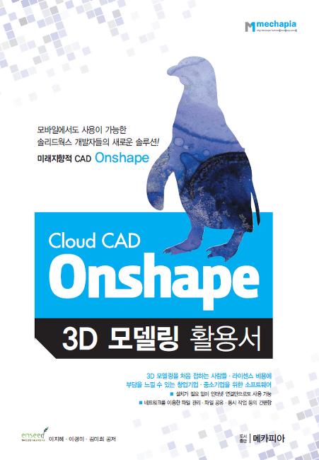 창의공학 메이커스 교육을 위한 온쉐이프 3D모델링 솔루션