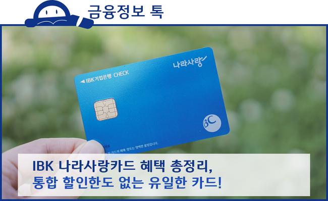IBK 나라사랑카드 혜택 총정리, 통합할인한도 없는 유일한 카드!