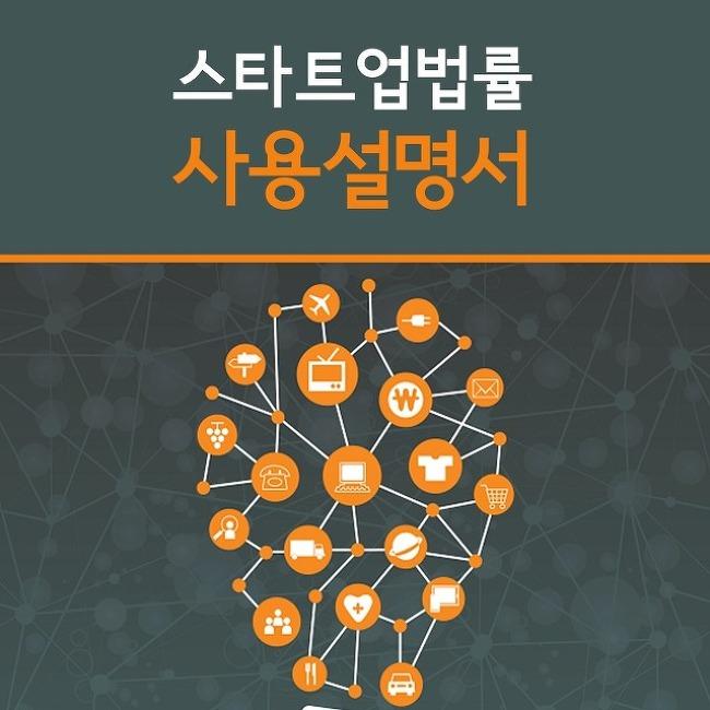 """[9/4-10/23] 부천 강의 """"스타트업법률 사용설명서"""""""
