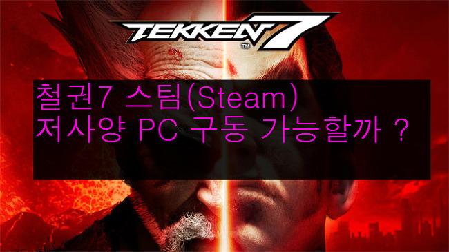 저사양 피씨에서 철권7 (Steam) 구동 가능할까?