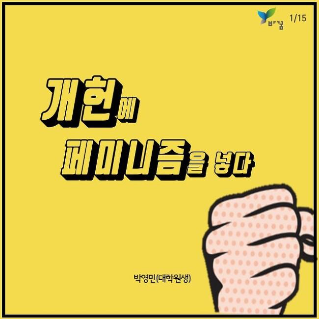 """[청년, 개헌에 상상력을 담다⑤] """"개헌에 페미니즘을 담다"""""""