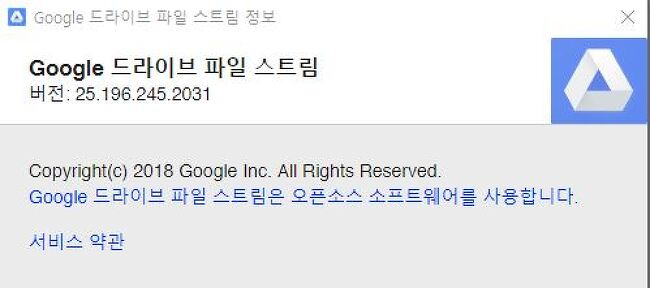 Google Drive File Stream 사용자 구성 - 캐시파일 경로 수정하기
