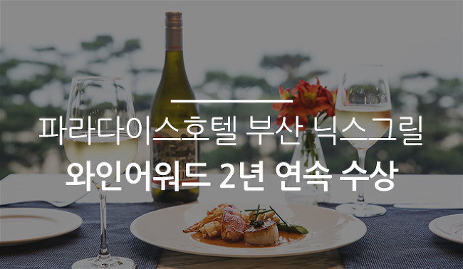 파라다이스호텔 부산 닉스그릴 와인어워드 2년 연속 수상