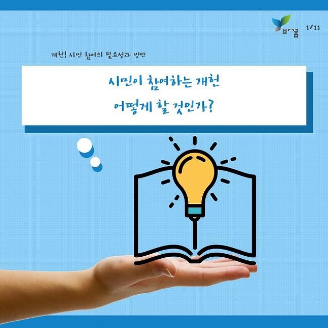 [시민참여형 개헌, 어떻게 할 것인가①] 백승헌 바꿈 이사장