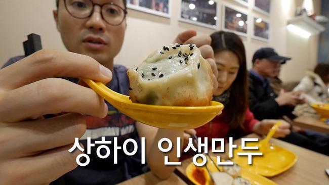 [Vlog] 상하이 인생만두