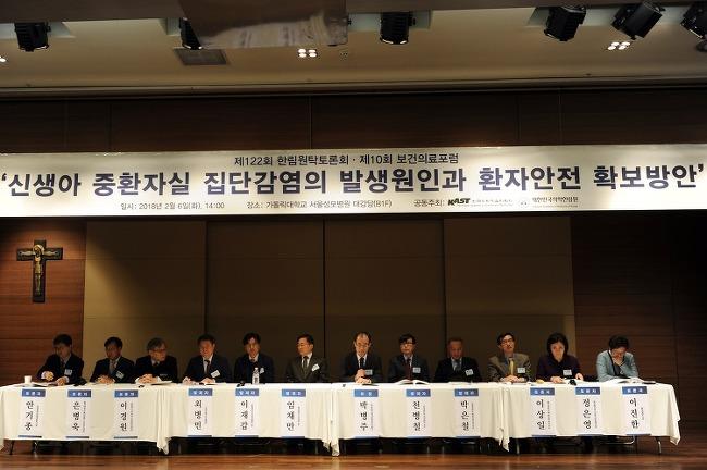 '신생아 중환자실 집단감염' 주제 제122회 한림원탁토론회 열려
