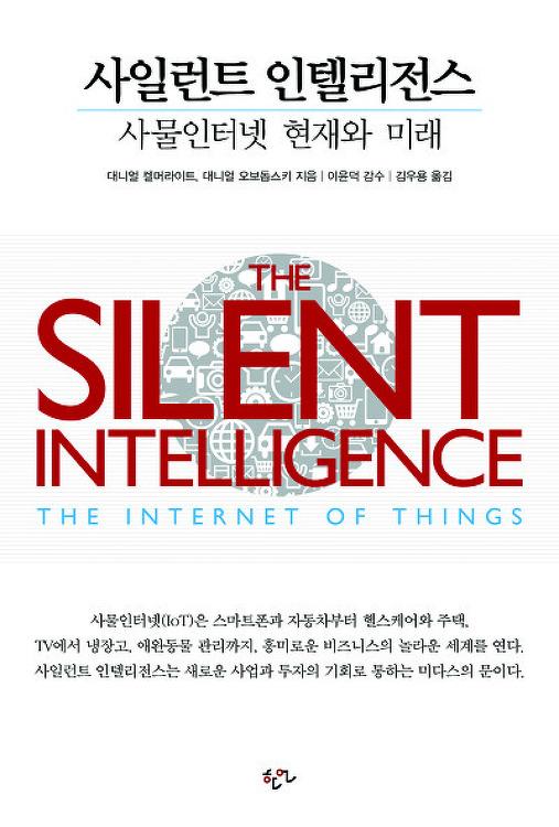"""도서소개 """"사일런트 인테리전스"""" 부산대학교 김우용 교수"""