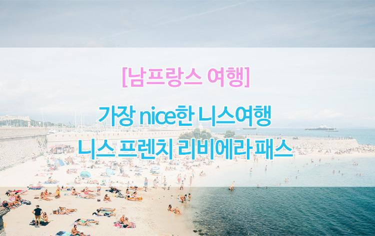 [남프랑스 여행] 가장 nice한 니스여행! 니스 프렌치 리..