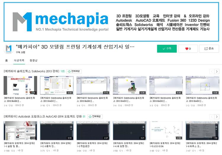 네이버TV 메카피아 채널 공식 입점 동영상강좌 오픈 안내