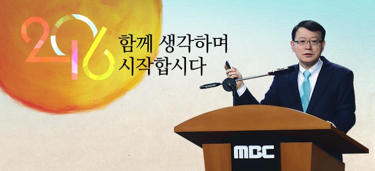2016년 MBC 안광한 사..