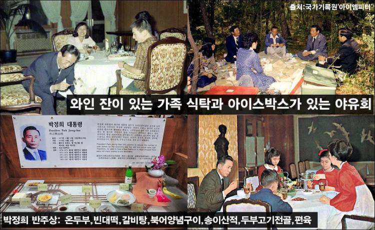 대통령의 밥상과 박근혜의 비빔밥
