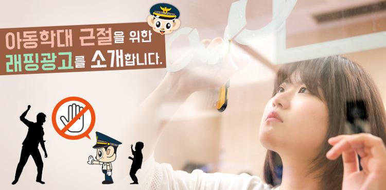 아동학대 근절을 위한 래핑광고를 소개합니다