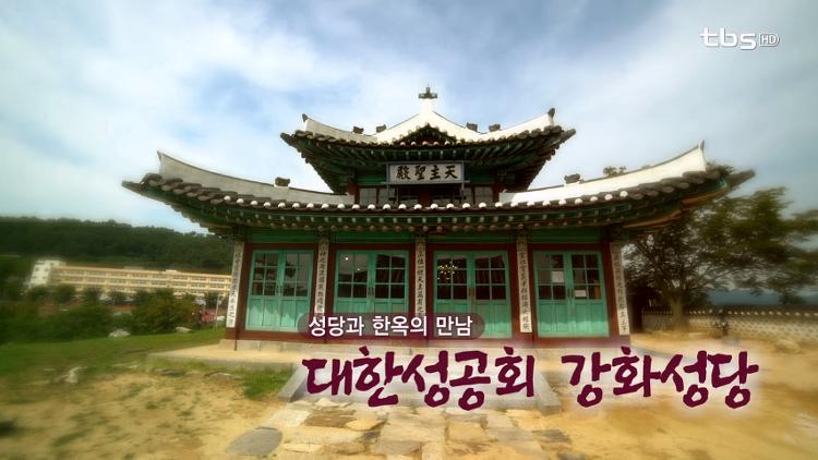 """[tbsTV] 한옥과 성당의 만남 """"대한성공회 강화.."""
