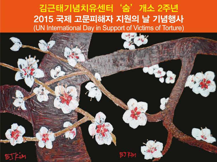 김근태 기념 치유센터 '숨' 개소 2주년, 2015년 국제 고문피해자 지원의 날  기념행사