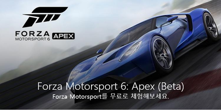 [윈도우10 게임] 포르자 모터스포츠 6(APEX) 베타 버전을 즐겨보세요!