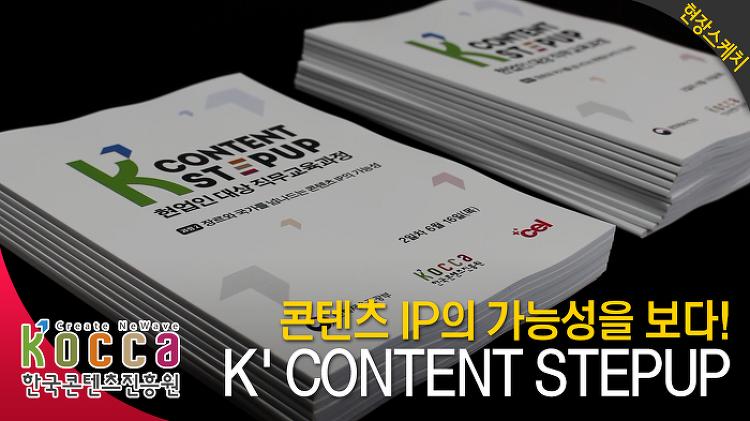 콘텐츠 IP의 가능성을 보다! K' CONTENT ST..
