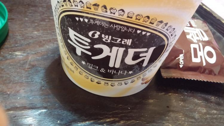 빙그레 투게더 아이스크림 - 밀크 앤 바나나~ 달다구리^^