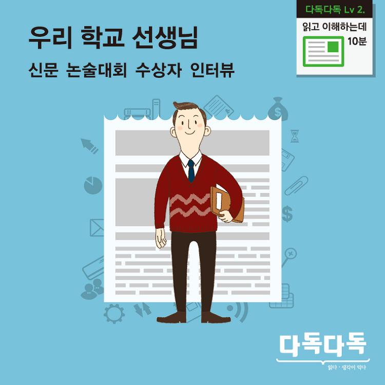 우리 학교 선생님  - 신문 논술대회 수상자 인터뷰