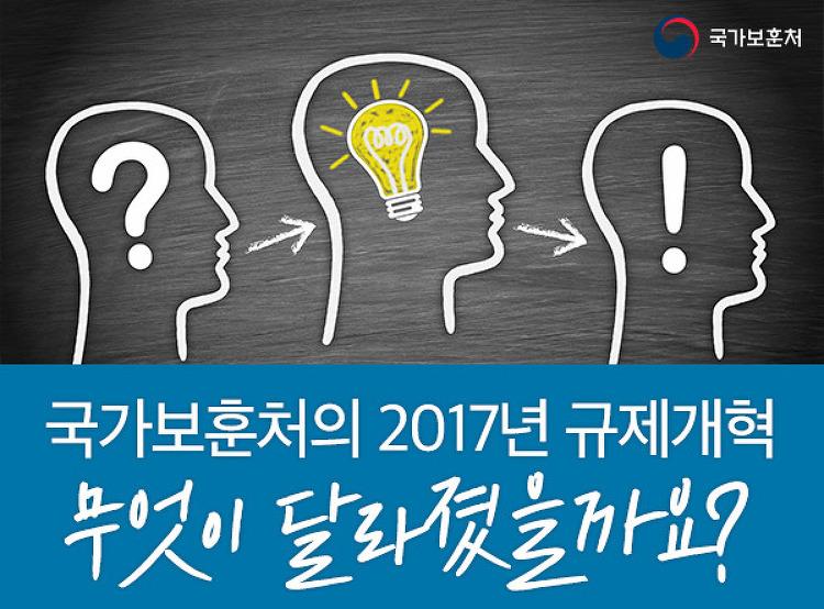 국가보훈처의 2017년 규제개혁. 무엇이 달라졌..