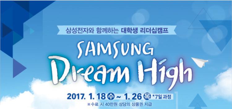 [모집] 2017 SAMSUNG Dream High 참여자..
