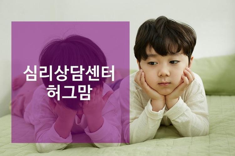강남심리상담센터 형제간 싸움 대처하기 !