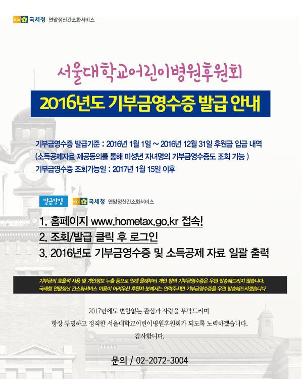 서울대학교어린이병원후원회 2016년도 기부금영수증 발급 안내