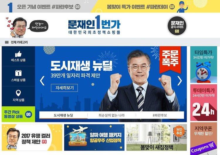 19대 대선 후보 문재인 후보의 정책쇼핑몰 문재..