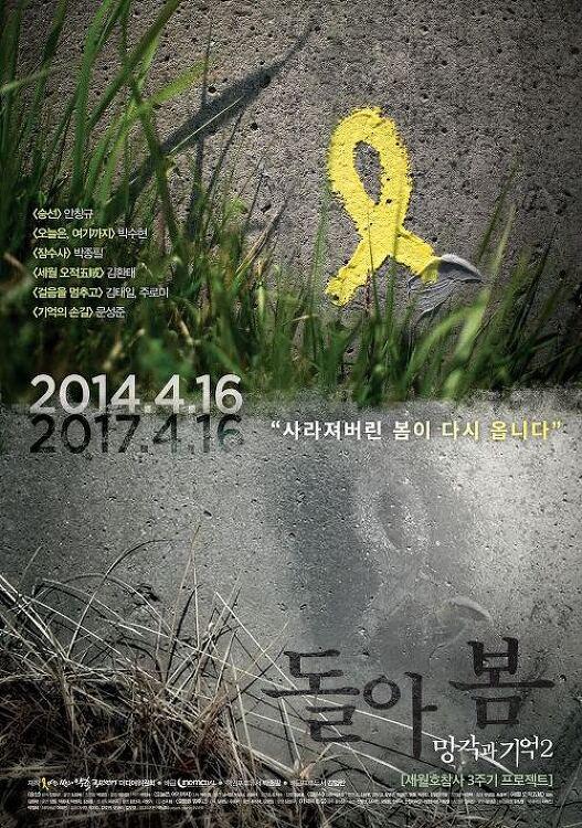 세월호참사 3주기 프로젝트 <망각과 기억2: 돌아 봄>