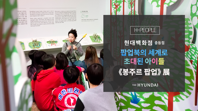 [지역아동센터 초청] 팝업북의 세계로 초대된 아이들 《봉주르 팝업》展