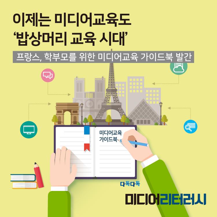 프랑스, 학부모를 위한 미디어교육 가이드북 발간