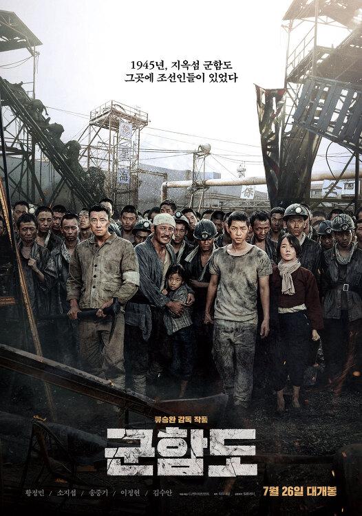 군함도 The Battleship Island (2017)