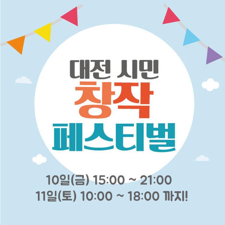 2017년 대전시민창작페스티벌 카드뉴스 11월 1..