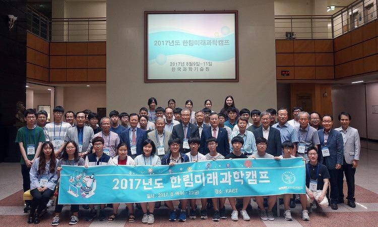 석학과 과학영재의 만남…'한림미래과학캠프' 개최