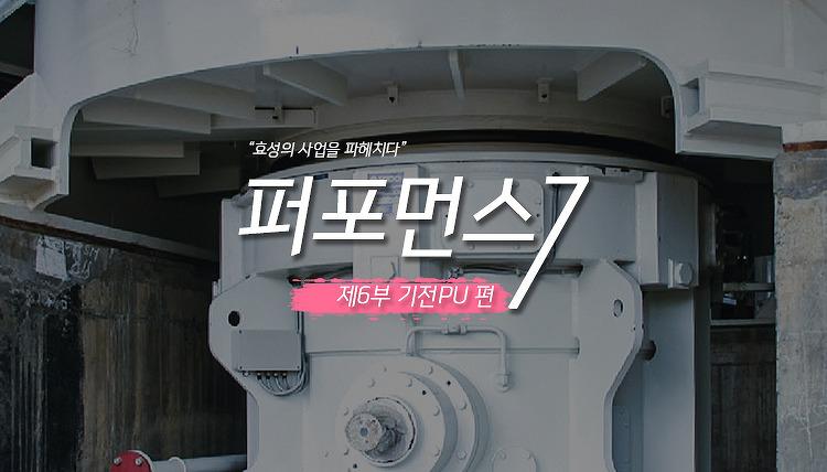 [퍼포먼스 7] 제6부. '응답하라' 기전PU