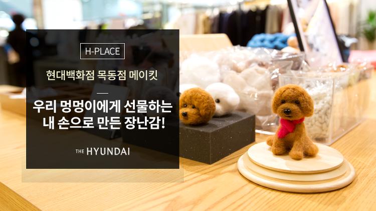 [현대백화점 목동점 메이킷] 우리 멍멍이에게 선물하는 내 손으로 만든 장난감!