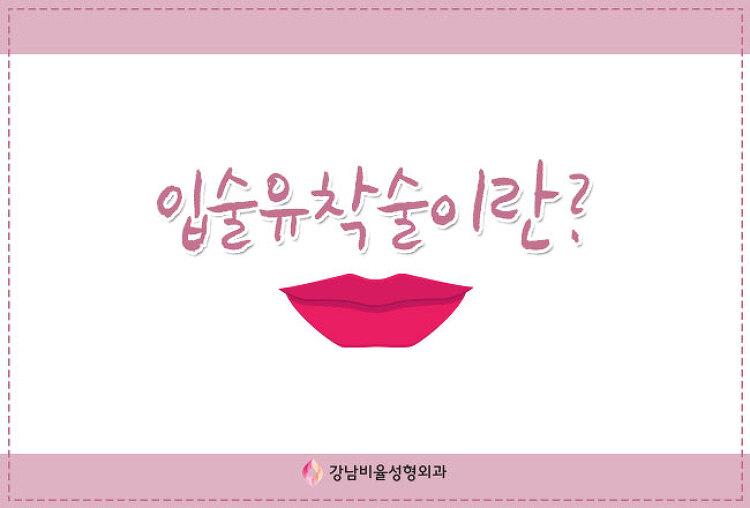 입술유착증이란?