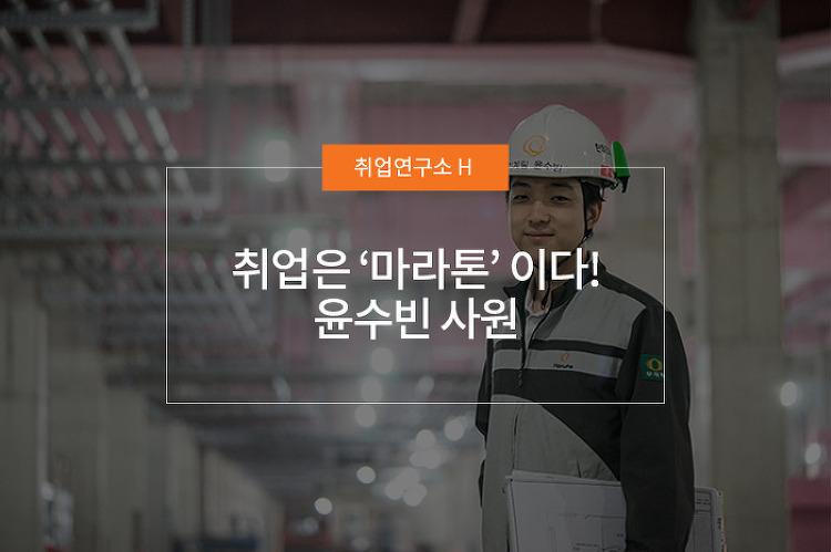 취업은 '마라톤' 이다! 윤수빈 사원