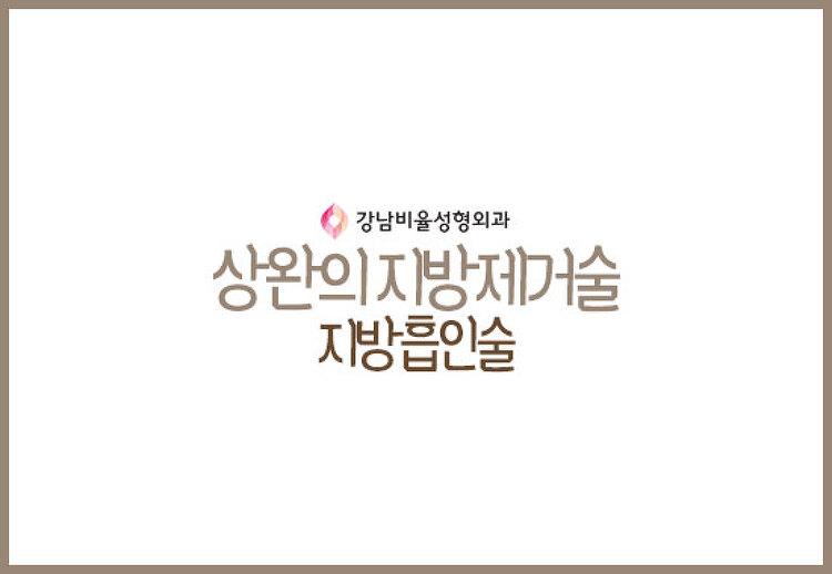 상완의 지방제거술 - 지방흡인술