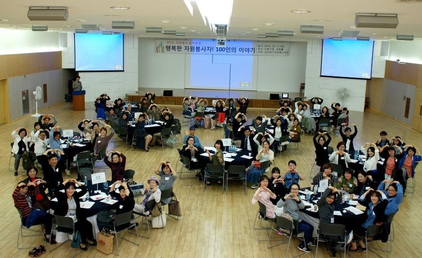 [행사] 2016. 자원봉사 원탁토론!