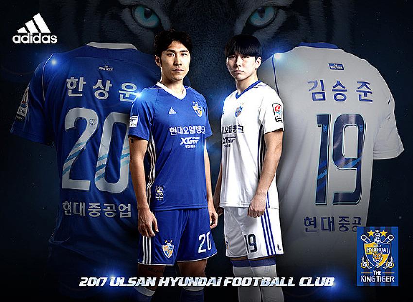 2017시즌 울산 유니폼