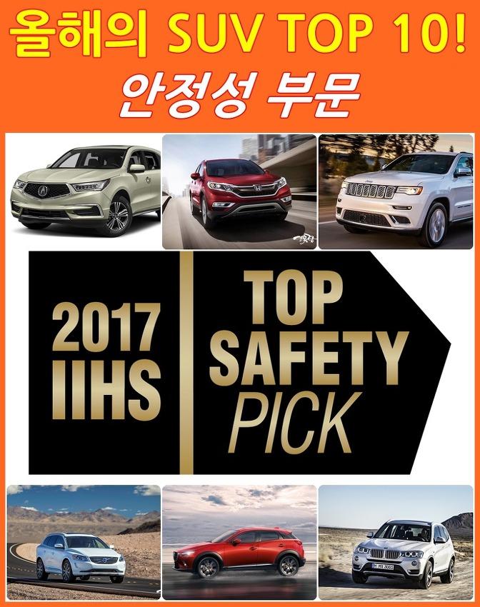 최고의 안전성을 자랑하는 올해의 SUV TOP 10!