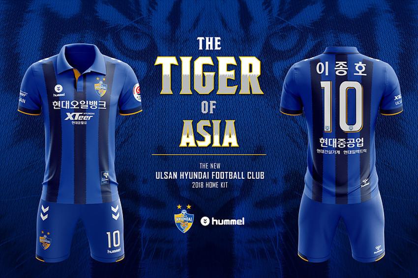 2018 시즌 울산 유니폼